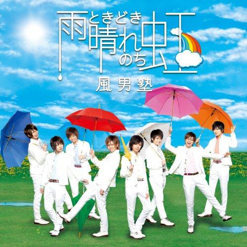 雨ときどき晴れのち虹 (通常盤)