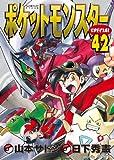 ポケットモンスタースペシャル (42) (てんとう虫コミックススペシャル)
