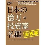 日本の億万投資家名鑑 実践編 (日経ホームマガジン)