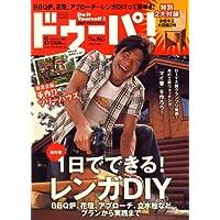 ドゥーパ ! 2008年 08月号 [雑誌]