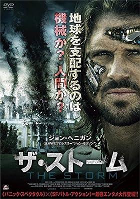 ザ・ストーム [DVD]