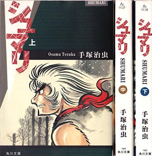 シュマリ(SHUMARI) 全3巻完結セット(角川文庫COMICS) -