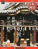 日本の神社 27号 (三嶋大社) [分冊百科]