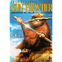 ガンフロンティア (1) (秋田文庫)