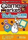 ゲームマーケット2017秋 会場マップ2日目