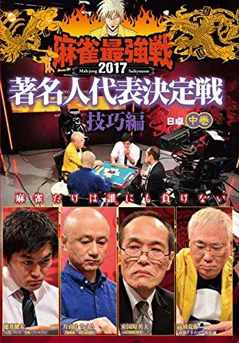 麻雀最強戦2017 著名人代表決定戦 技巧編 中巻 [DVD...
