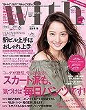 with 2016年6月号