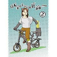 自転車とミシンの狂想曲2 (まんぼう通信局)