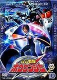 轟轟戦隊ボウケンジャー VOL.10 [DVD]