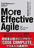 """More Effective Agile ~""""ソフトウェアリーダー""""になるための28の道標"""