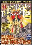 決定版 古事記と日本の神々FILE