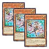 【 3枚セット 】遊戯王 日本語版 COTD-JP006 トリックスター・リリーベル (ノーマル)