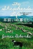 羊飼いの暮らし──イギリス湖水地方の四季 (ハヤカワ・ノンフィクション文庫)