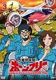 恐竜探険隊ボーンフリー VOL.3[DVD]