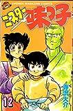 ミスター味っ子 12 (少年マガジンコミックス)