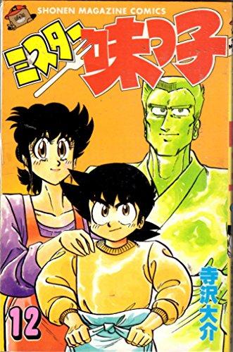 ミスター味っ子 12 (少年マガジンコミックス)の詳細を見る