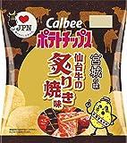 カルビー ポテトチップス仙台牛の炙り焼き味 55 g×12袋 (宮城県)