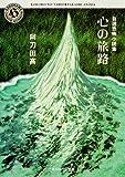 自選恐怖小説集 心の旅路 (角川ホラー文庫)