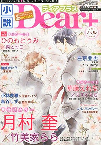 小説 Dear+ (ディアプラス) Vol.57 2015ハル 2015年 05 月号の詳細を見る