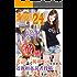 衝撃!禁断の家族愛24: 実話誌で掲載不可とされた近親相姦読者投稿24本が流出!