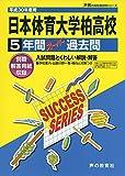 日本体育大学柏高等学校 平成30年度用―5年間スーパー過去問 (声教の高校過去問シリーズ)