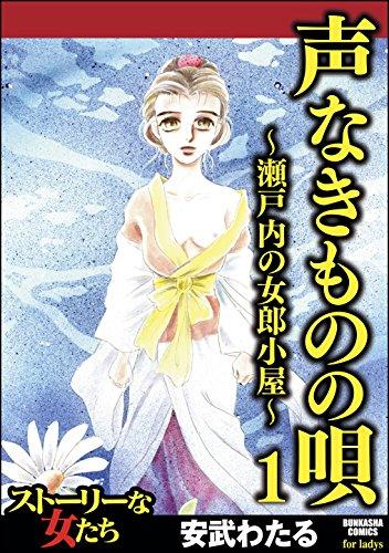 声なきものの唄~瀬戸内の女郎小屋~: (1) (ストーリーな女たち)