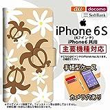 手帳型 ケース スマホ カバー iPhone6/iPhone6s アイフォン ホヌ ティアレ ベージュ nk-004s-i6-dr1081