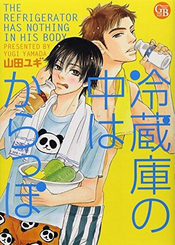 冷蔵庫の中はからっぽ (幻冬舎コミックス漫画文庫 や 2-2)の詳細を見る