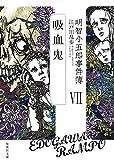 明智小五郎事件簿 7 「吸血鬼」 (集英社文庫) 画像