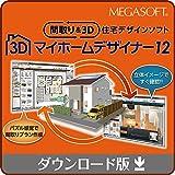 3Dマイホームデザイナー12 [ダウンロード]