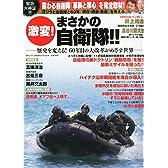 週刊アサヒ芸能増刊 激変!まさかの自衛隊!  2014年 10/20号 [雑誌]