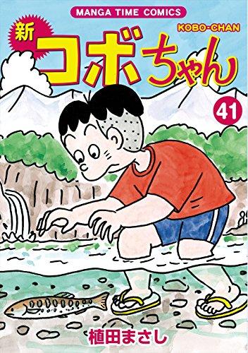 新コボちゃん (41) (まんがタイムコミックス)