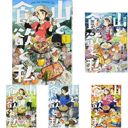 山と食欲と私 1-10巻 新品セット (クーポン「BOOKSET」入力で+3%ポイント)