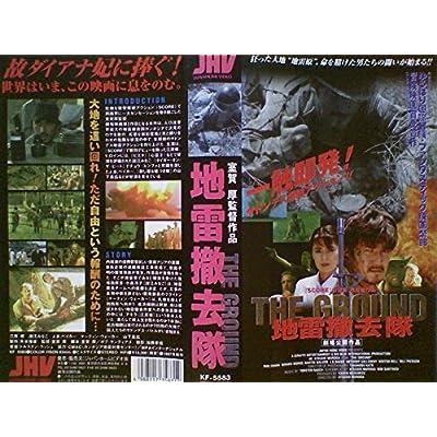 地雷撤去隊〜THE GROUND[VHS]