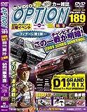 DVD VIDEO OPTION VOLUME189 (<DVD>) (<DVD>)
