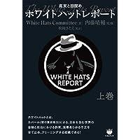 ホワイトハットレポート 上巻