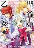 聖鐘の乙女 1巻 (IDコミックス ZERO-SUMコミックス)