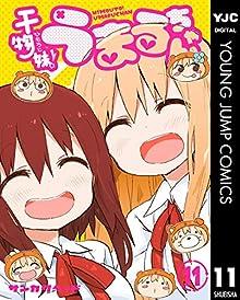 [サンカクヘッド] 干物妹! うまるちゃん 第01-11巻 (+ひもうと絵日記)