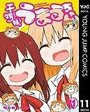 干物妹!うまるちゃん 11 (ヤングジャンプコミックスDIGITAL)