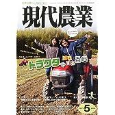 現代農業 2015年 05 月号 [雑誌]
