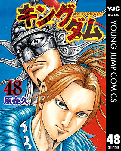 キングダム 48 (ヤングジャンプコミックスDIGITAL)...