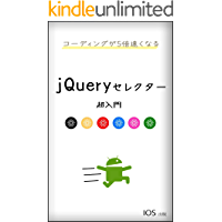 コーディングが5倍速くなる!jQueryセレクター超入門