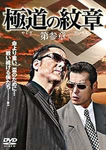 極道の紋章 〔第参章〕 [DVD]