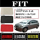 FIT (GD1/2/3)専用 フロアマット(2001-2007年)
