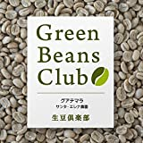 生豆倶楽部 コーヒー生豆 グアテマラ サンタエレナ農園 生豆1kg プロのコーヒー豆をご家庭で焙煎Green Beans Club