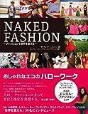 NAKED FASHION —ファッションで世界を変える— おしゃれなエコのハローワーク