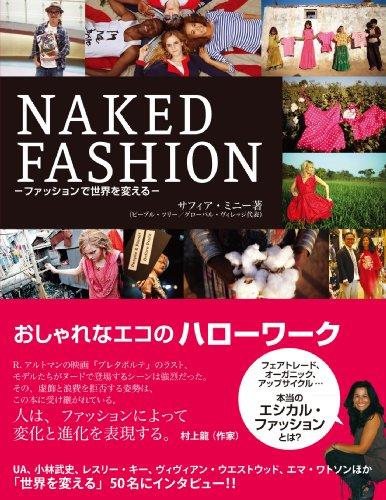 NAKED FASHION ―ファッションで世界を変える― おしゃれなエコのハローワークの詳細を見る