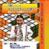 ムッシュピエール ワンセコンドキューブ DVD