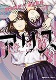 今際の路のアリス 8 (サンデーGXコミックス)