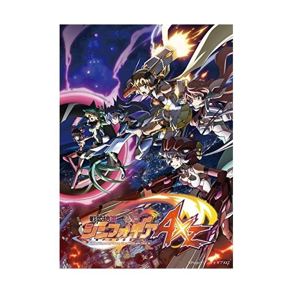 戦姫絶唱シンフォギアAXZ 3【期間限定版】 [...の商品画像